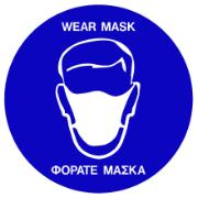 WEAR MASK (SET OF 2PC) SIGN