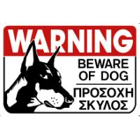 BEWARE OF DOG (EN/GR)